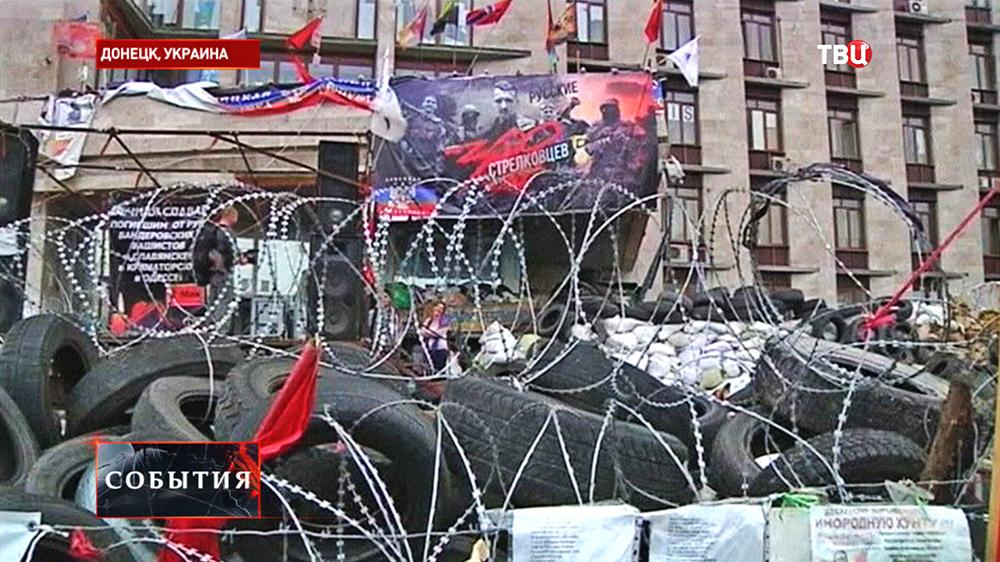 Баррикады у областной администрации Донецка