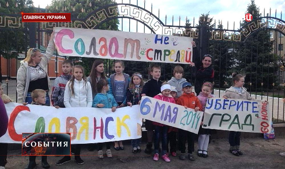 Школьники Славянска с плакатами