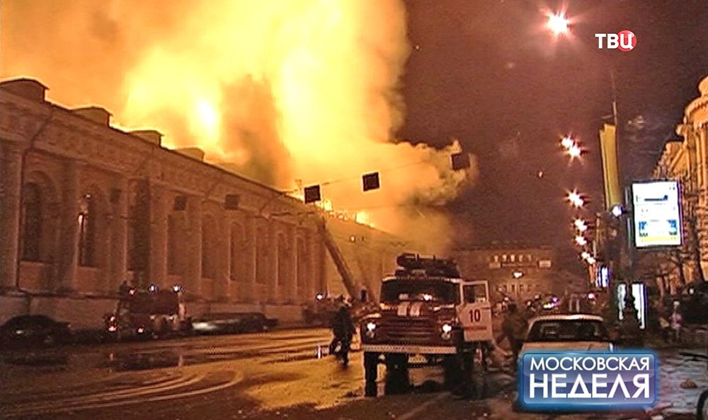 Пожар в Манеже