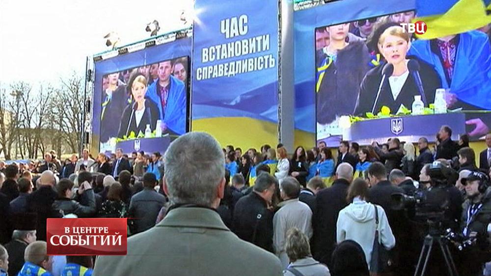 Митинг Юлии Тимошенко