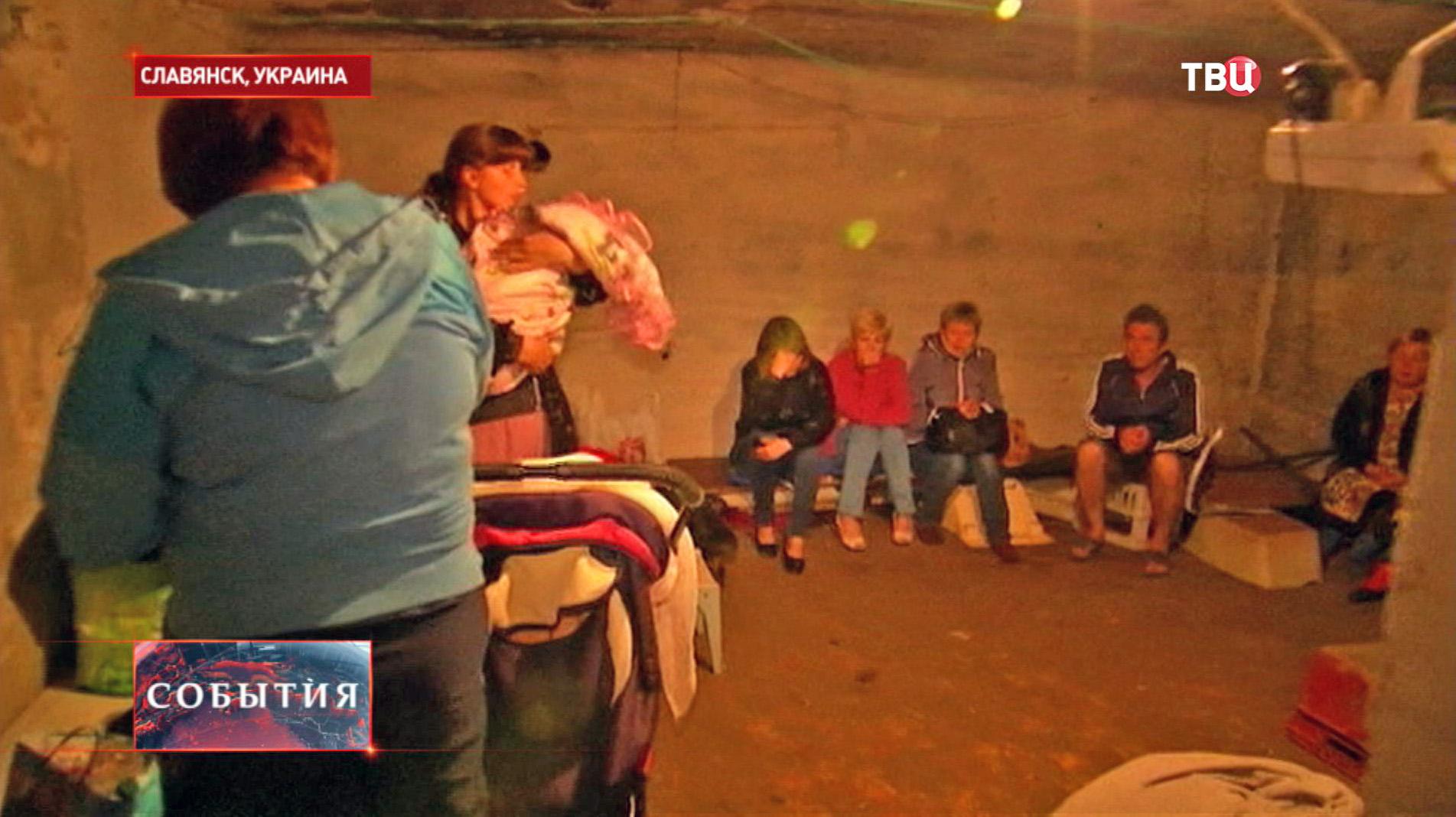 Жители Славянска укрываются подвале