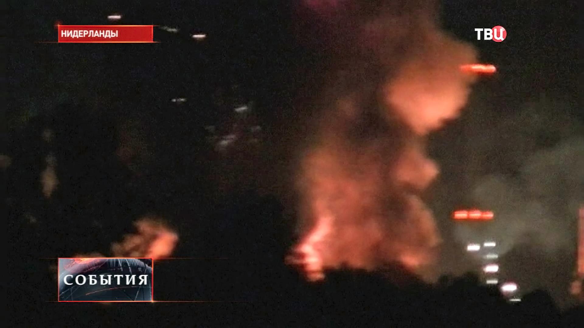 Пожар на заводе Shell в Нидерландах