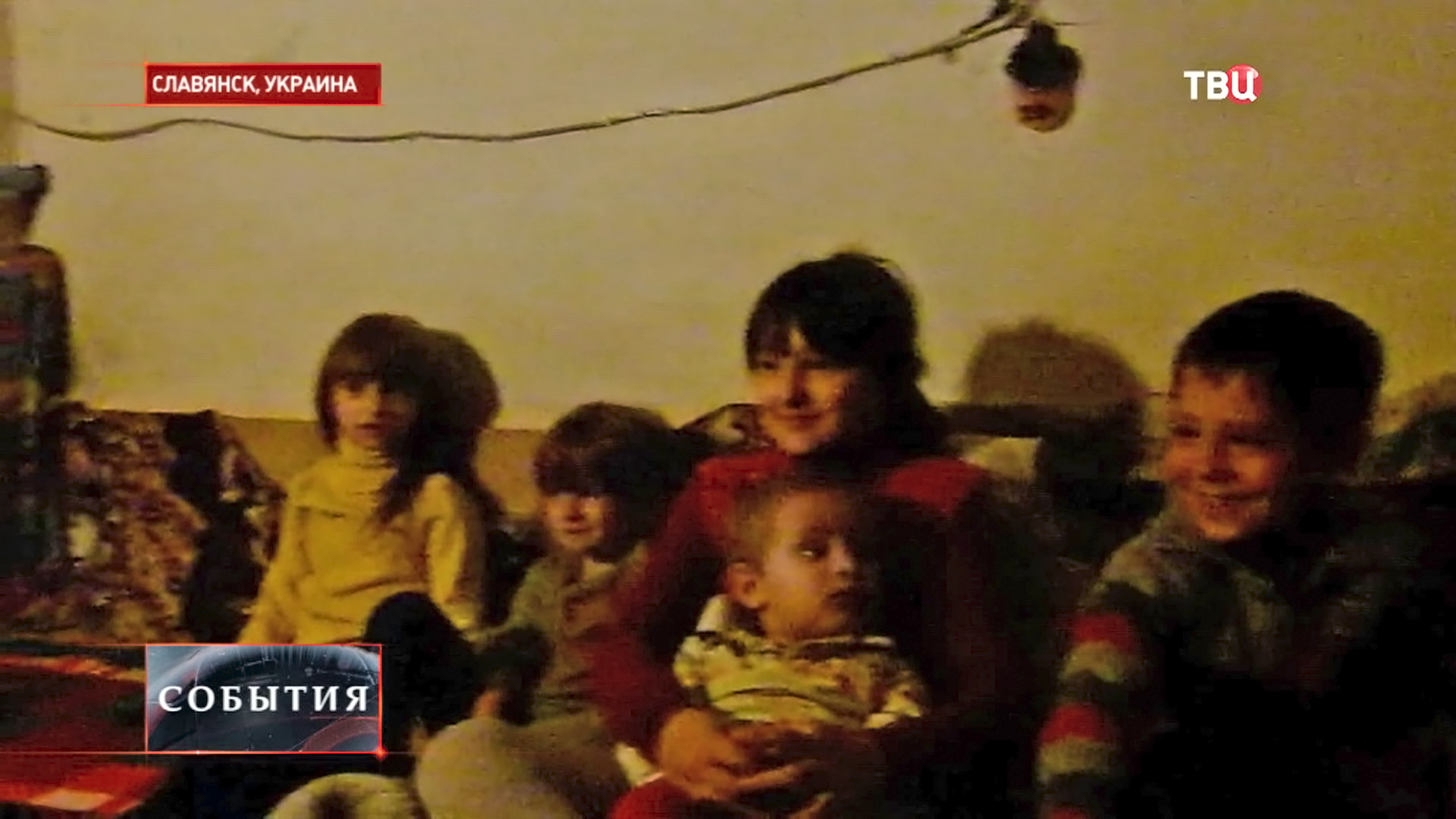 Дети прячутся от стрельбы в Славянске
