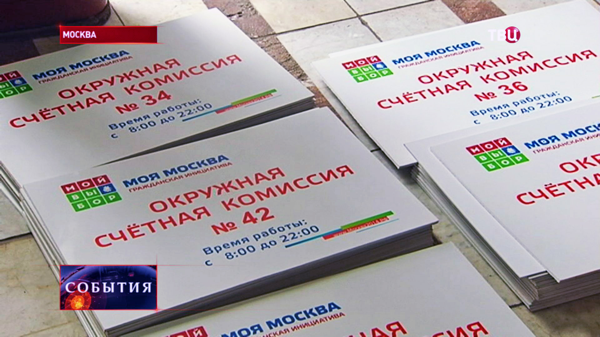 Подготовка к предварительным выборам в городскую Думу