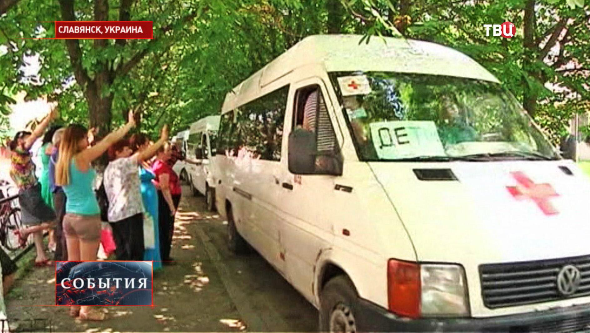 Эвакуация детей из Славянска