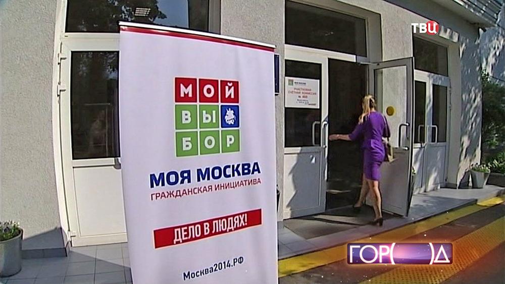 Праймериз по выборам кандидатов в депутаты Мосгордумы