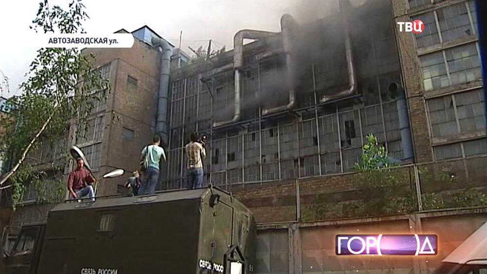 Пожар на территории завода ЗИЛ