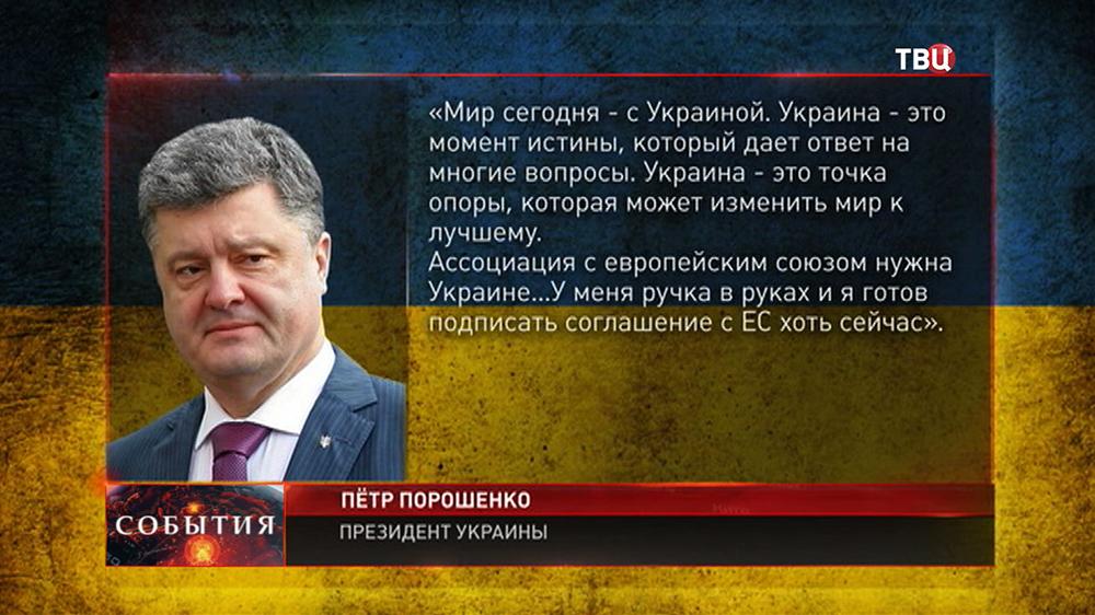 Цитата из выступления президента Украины Петра Порошенко