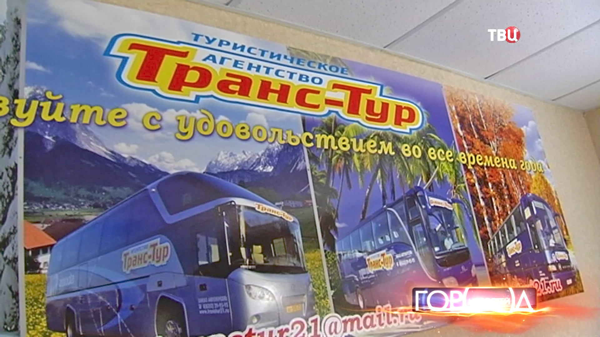 """Туристическое агентство """"Транс-Тур"""""""