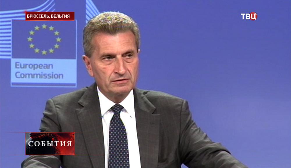 Еврокомиссар по энергетике Гюнтер Эттингер