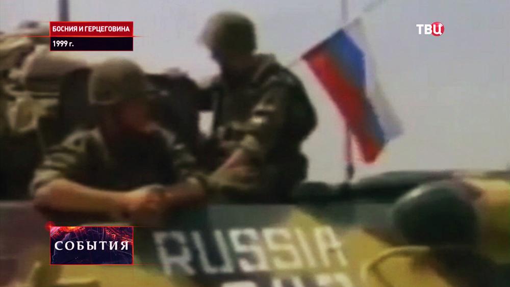 Российские миротворцы в Боснии и Герцеговин
