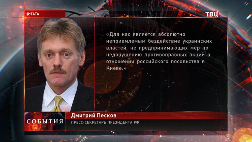 Цитата из заявления гпресс-секретаря президента России Дмитрия Пескова