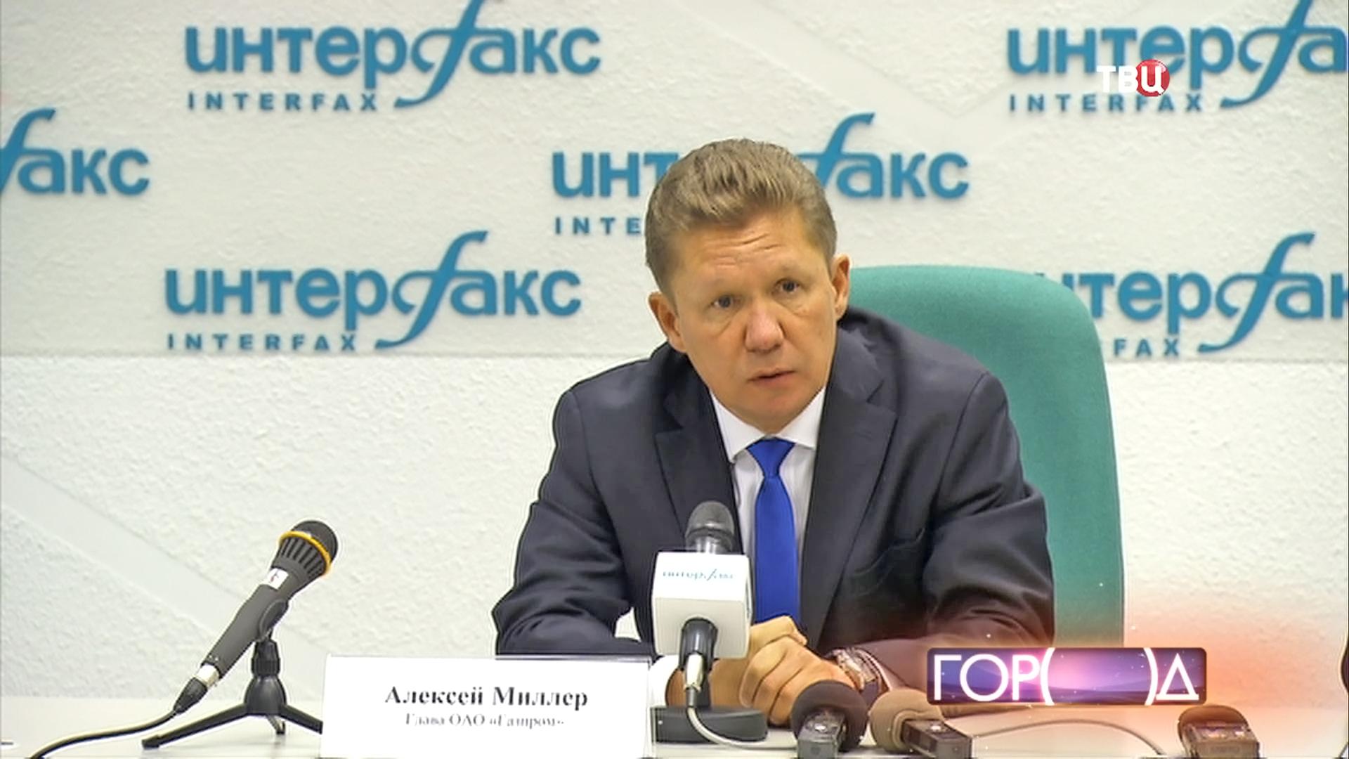 """Председатель правления ОАО """"Газпром"""" Алексей Миллер"""