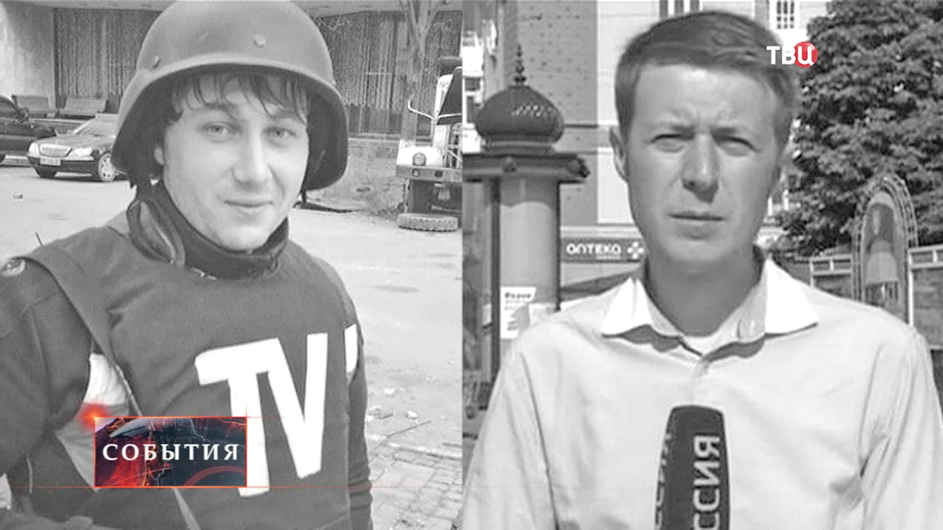 Журналисты Игорь Корнелюк и Антон Волошин