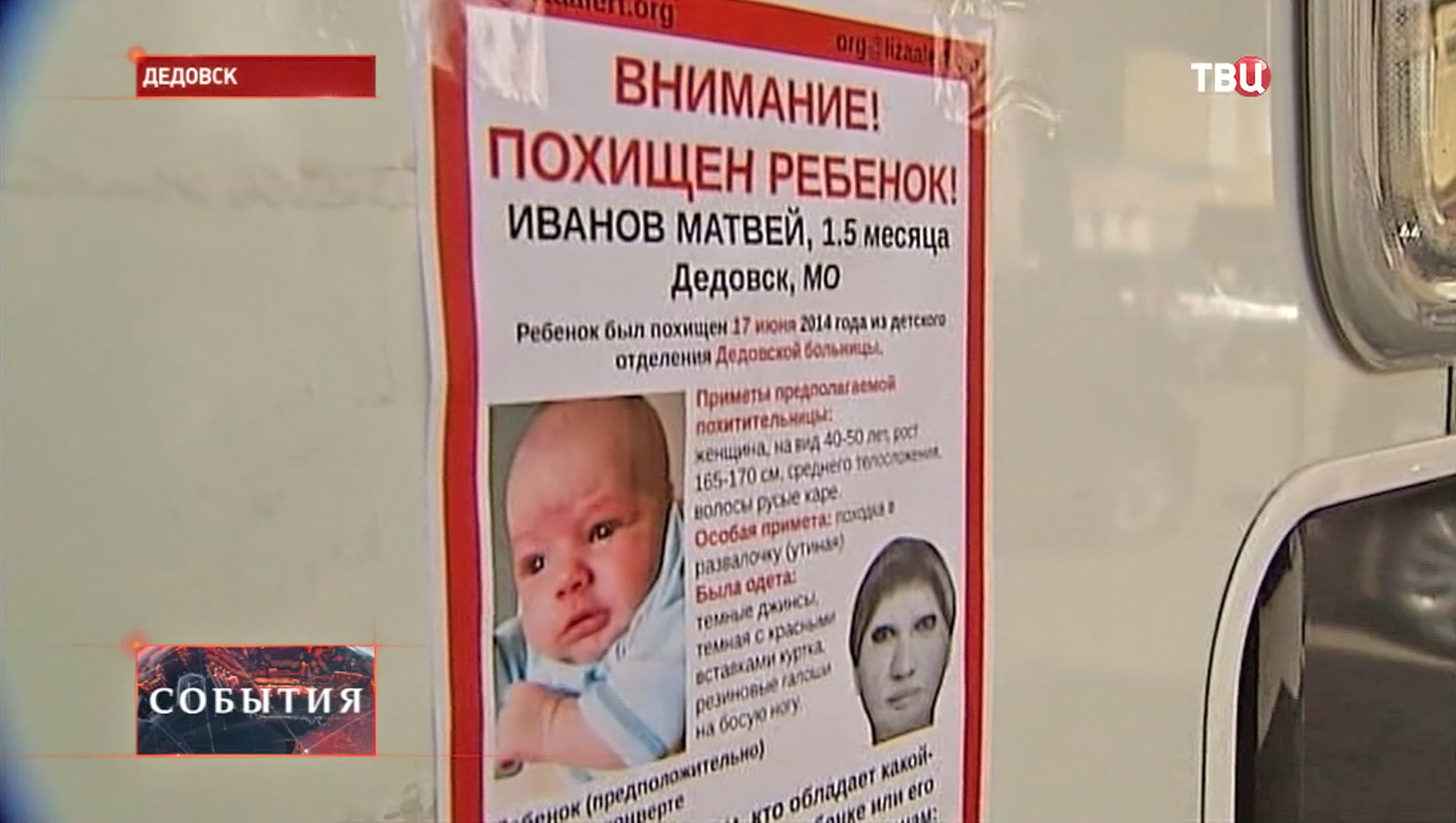 Поиск похищенного ребенка