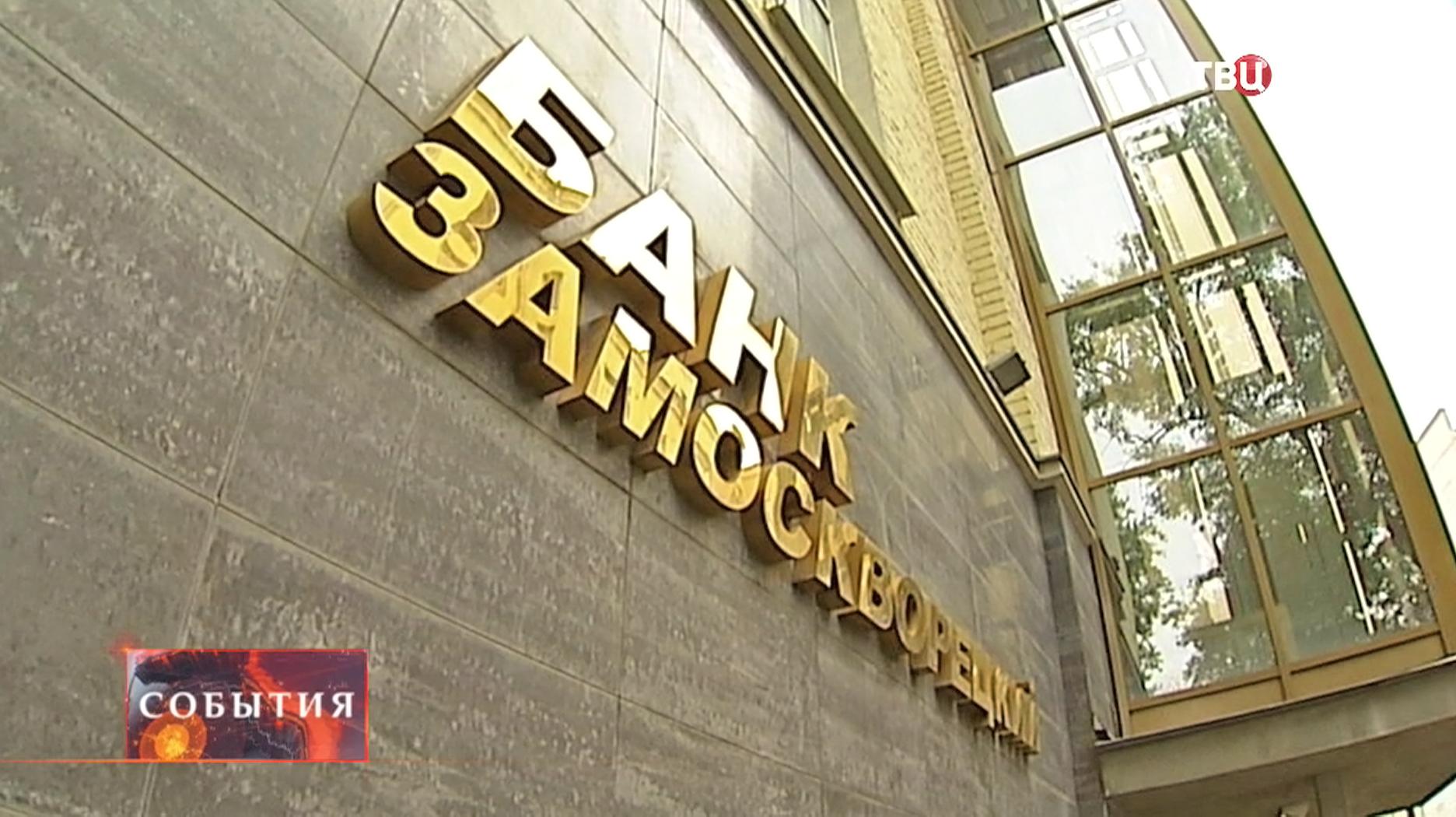 """Банк """"Замоскворецкий"""""""