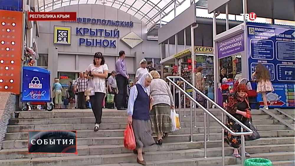 Симферопольский рынок