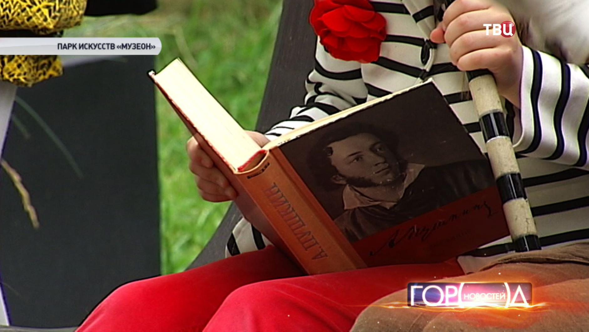 "Проект ""Книги в парках"""