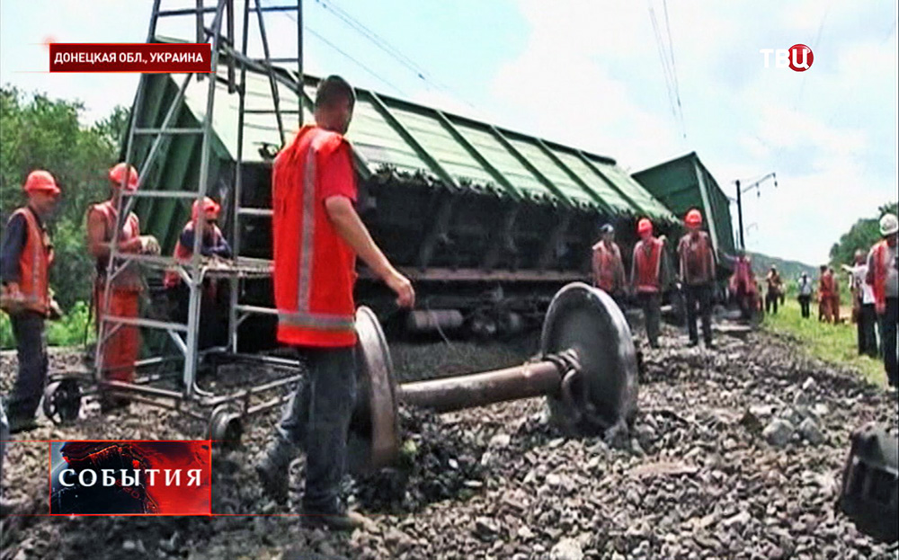 Последствия подрыва российского грузового состава в Донецкой области