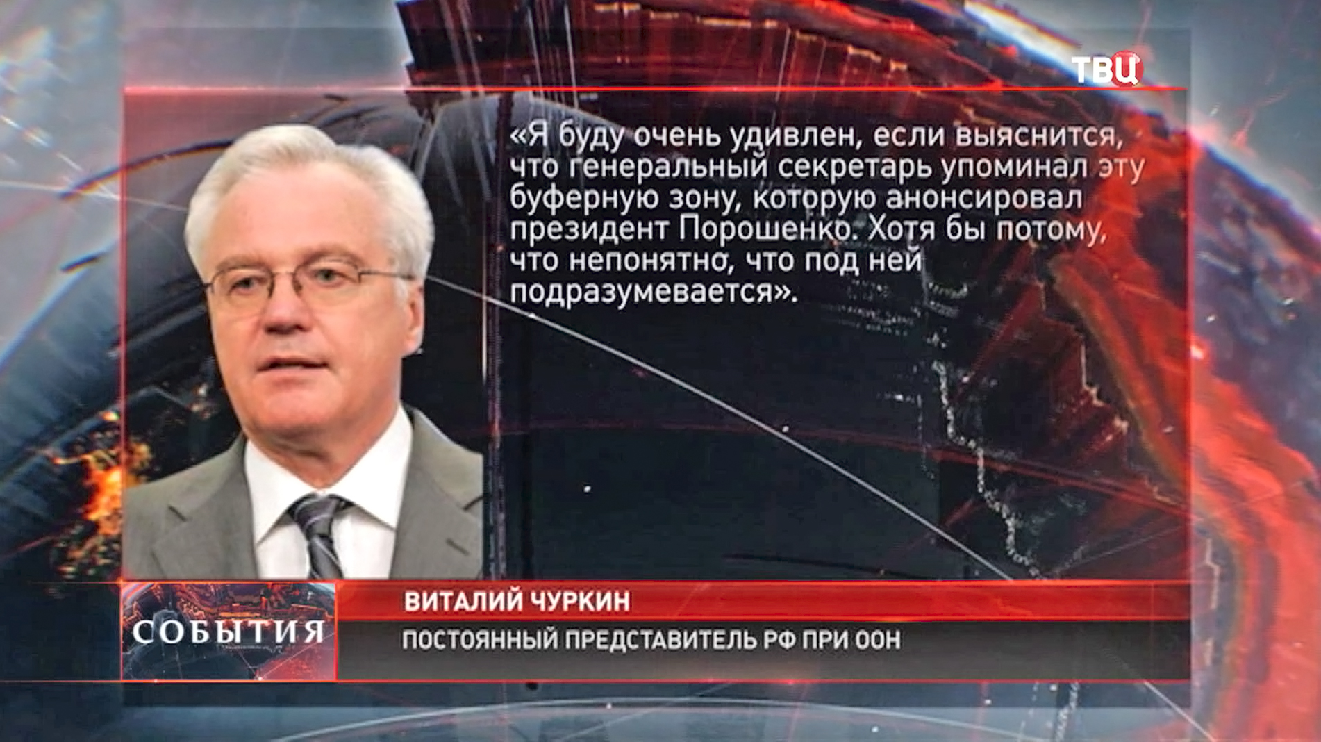 Постоянный представитель РФ при ООН Виталий Чуркин