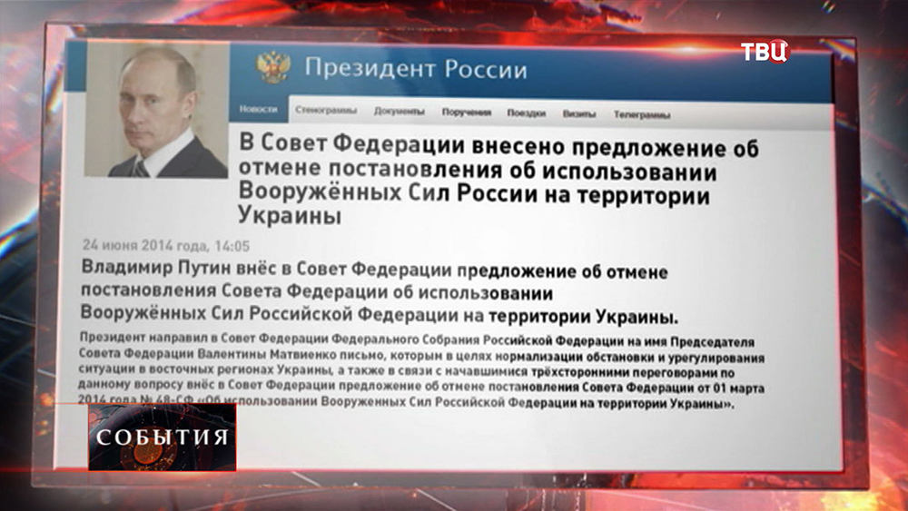 Обращение Владимира Путина к Совету Федерации
