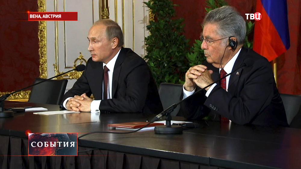 Пресс-конференция президента России Владимира Путина и президента Австрии Хайнца Фишера