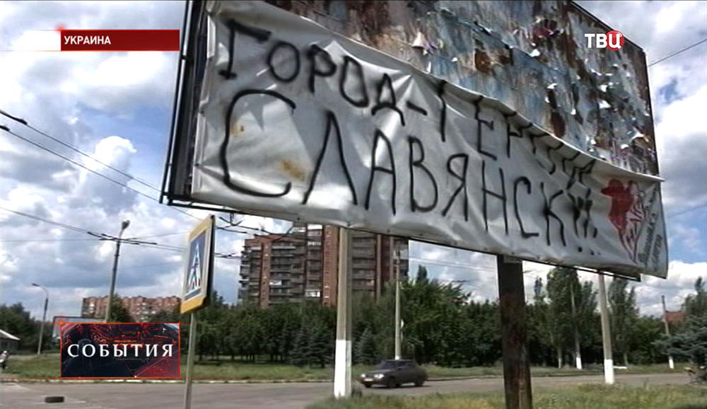 Баннер на въезде в Славянск