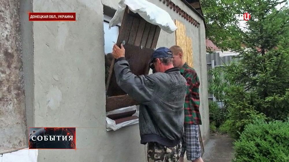 Жители Донецкой области заколачивают окна домов