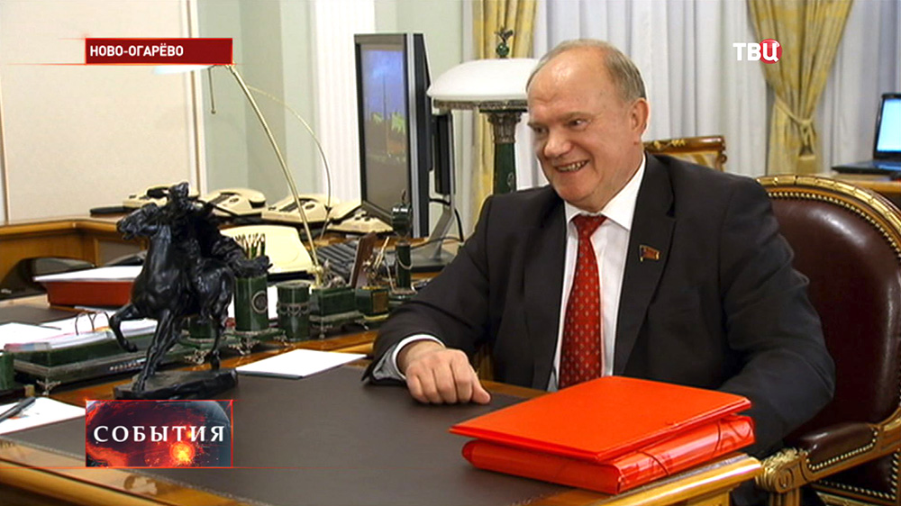 Руководитель фракции КПРФ Геннадий Зюганов