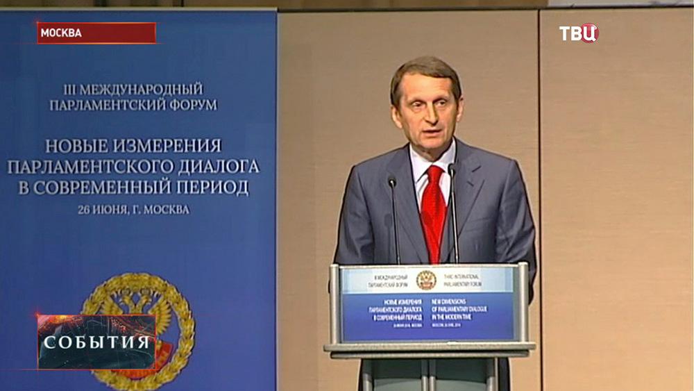 Спикер Госдумы Сергей Нарышкин на Международном парламентском форуме