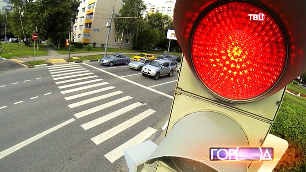 Уличный светофор