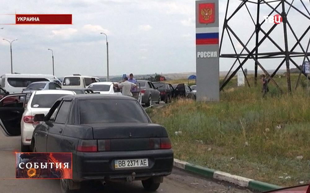 Очередь из машин беженцев с Украины на границе с Россией