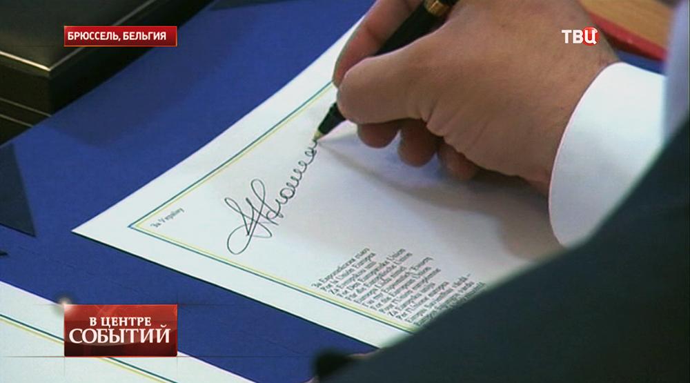 Президент Украины Петр Порошенко подписывает соглашения об ассоциации с Евросоюзом