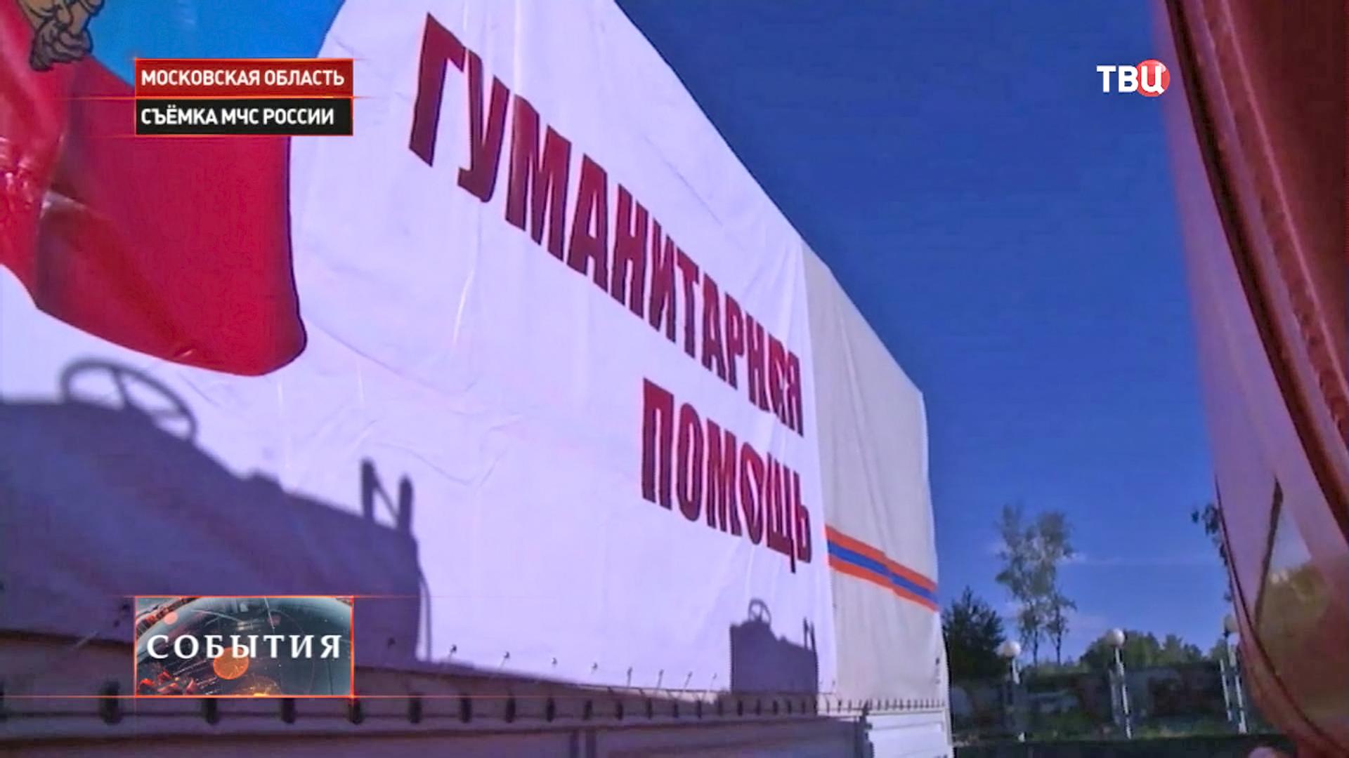 Гуманитарная помощь для беженцев из Донбасса