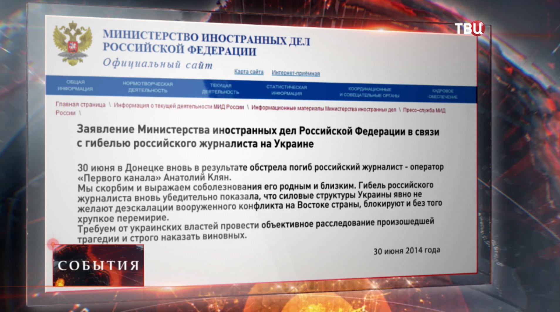 Заявление Министерства иностранных дел РФ в связи с гибелью российского журналиста на Украине