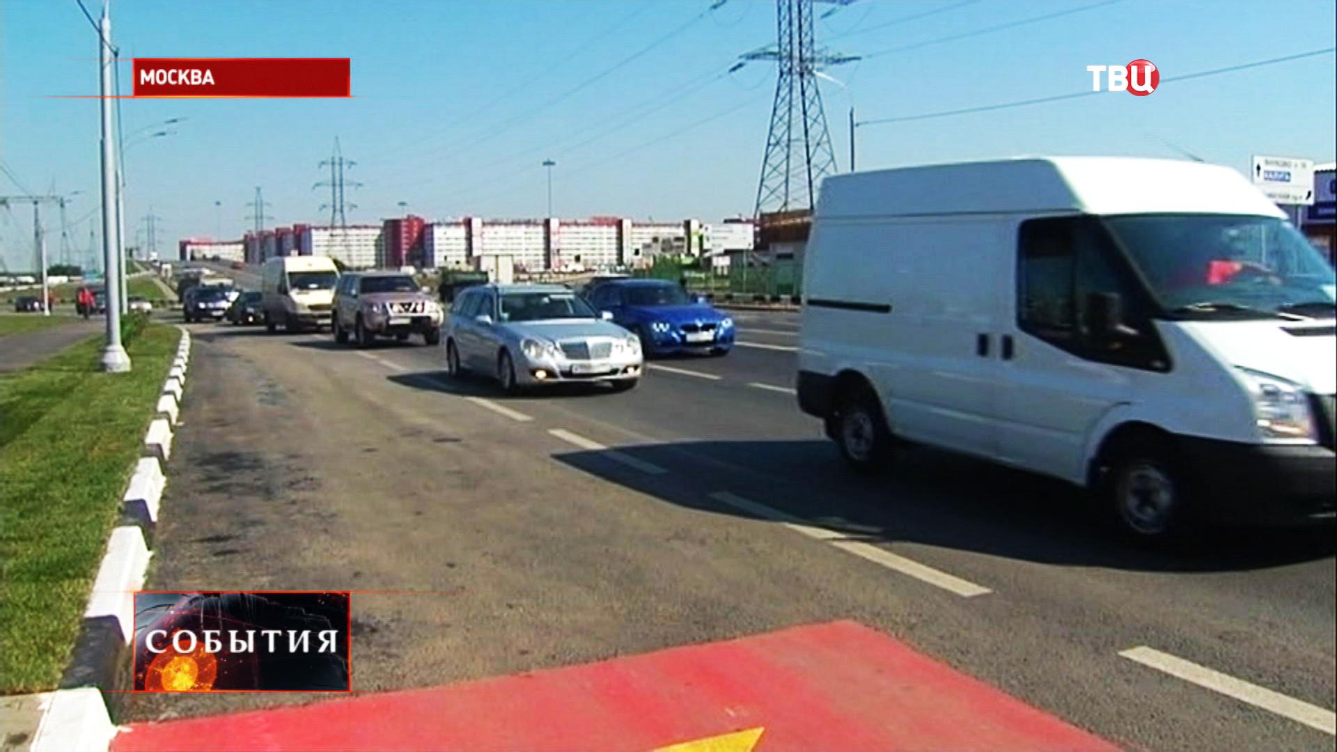 Отремонтированный участок дороги между Киевским и Калужским шоссе