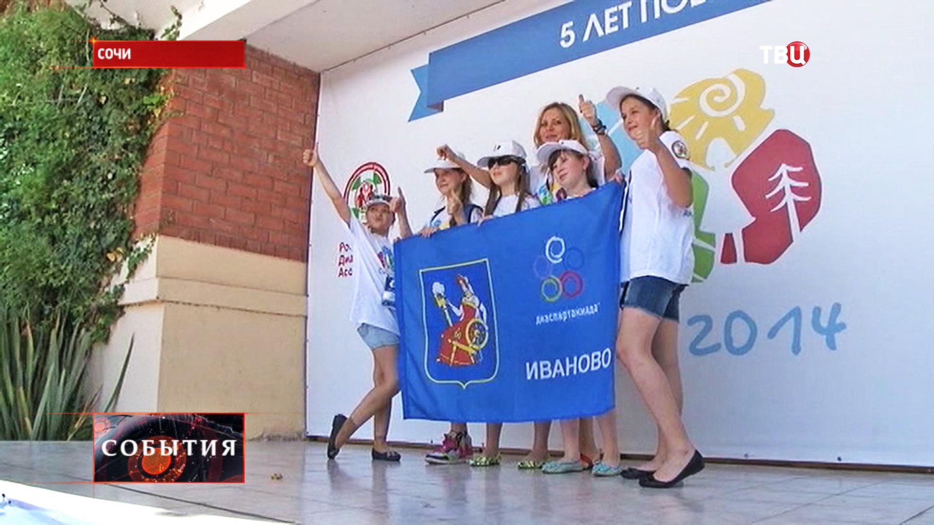 Участники Всероссийской Диаспартакиады в Сочи