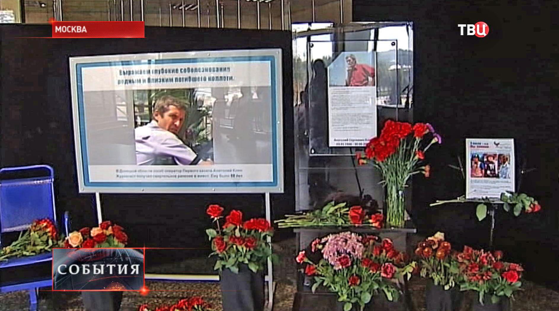 Прощание с оператором Первого канала Анатолием Кляном
