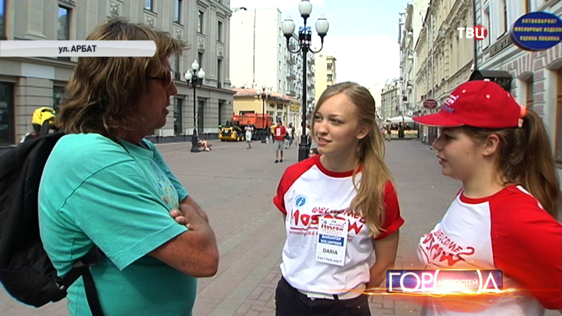 Волонтеры помогают туристам