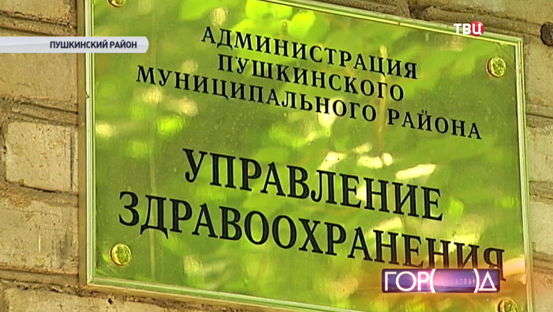 Администрация Пушкинского муниципального района