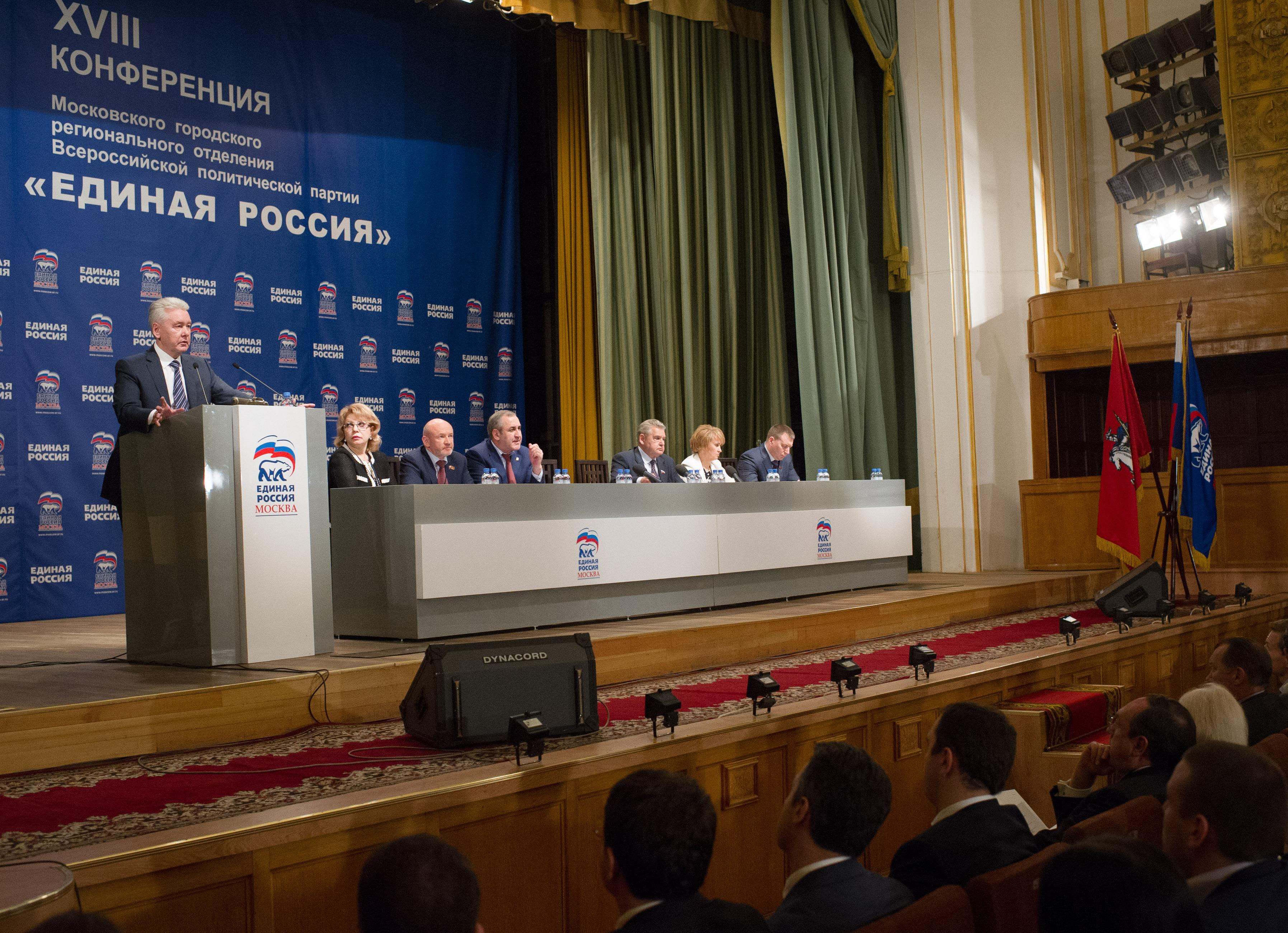 Сергей Собянин во время конференции МГРО «Единая Россия»