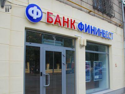 "Офис банка ""Фининвест"""