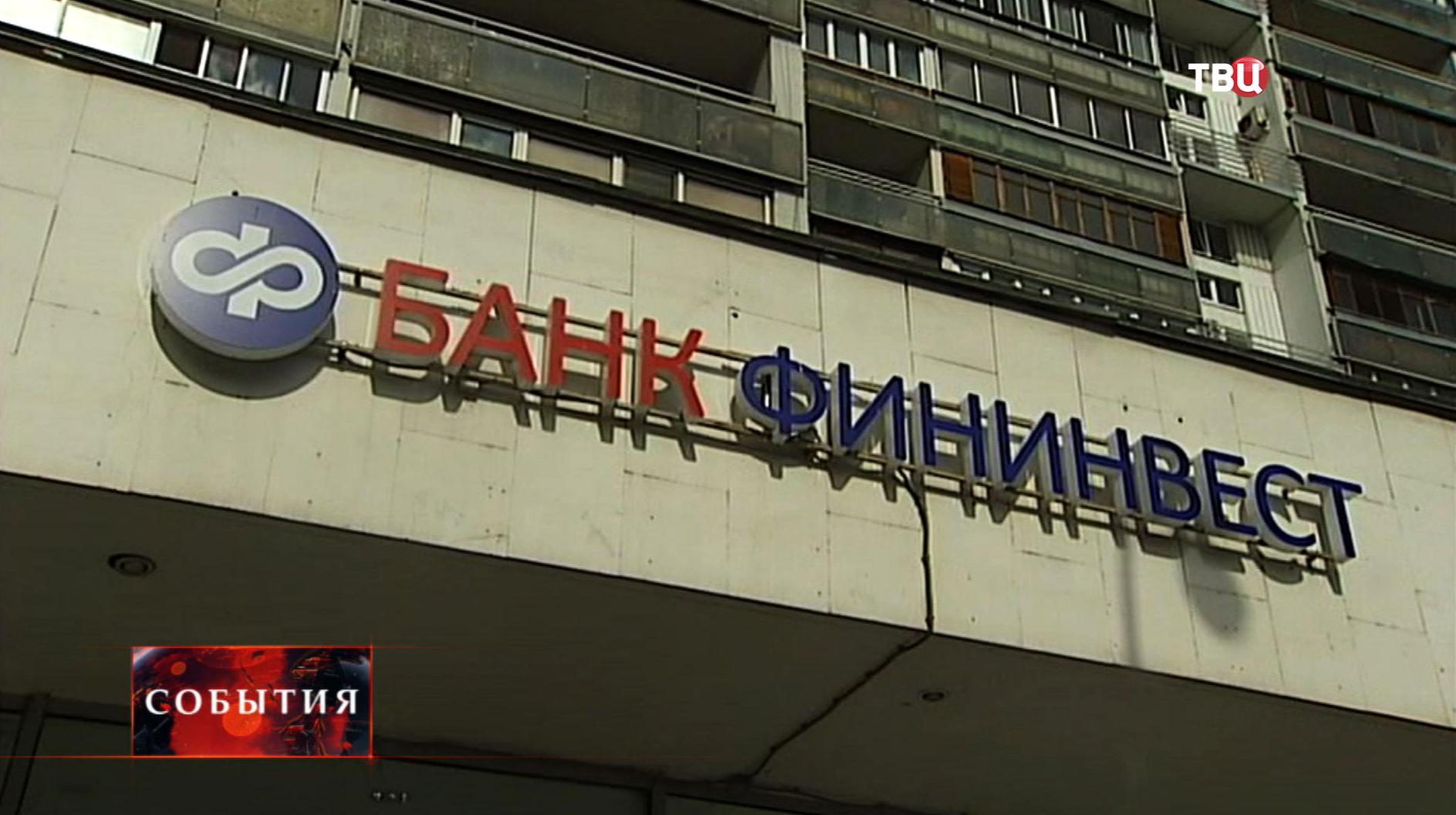 """Банк """"Фининвест"""""""