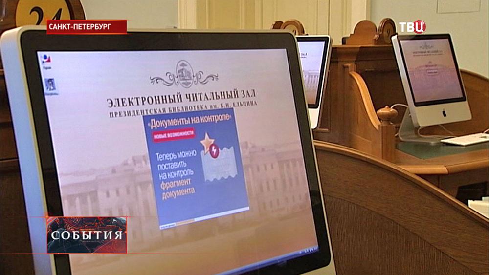 Электронный читальный зал Президентской библиотеки в Петербурге