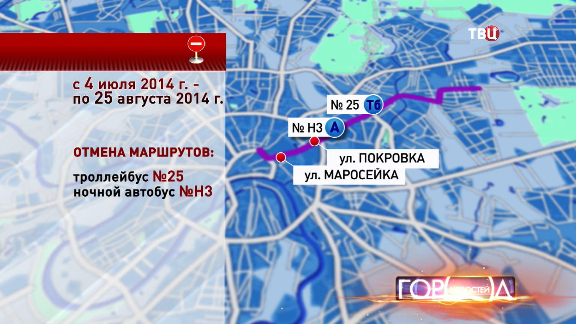 Отмена маршрутов