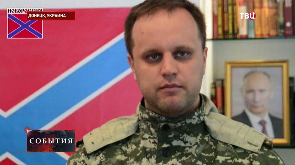 Народный лидер Донбасса Павел Губарев