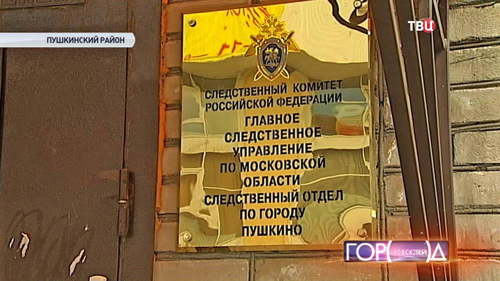 ГСУ по Московской области следственный отдел по городу Пушкино