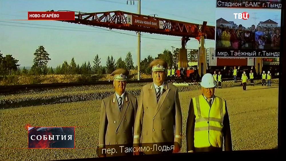 Телемост президента РФ Владимир Путин и строителей БАМа