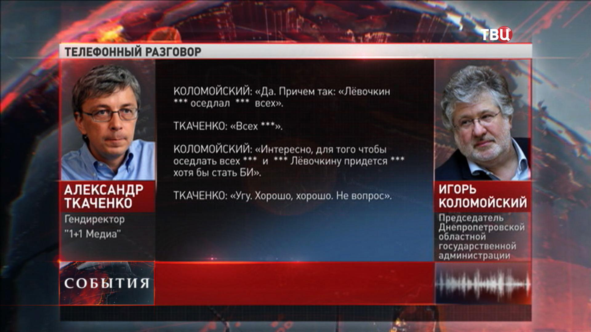 Телефонный разговор Александра Ткаченко и Игоря Коломойского