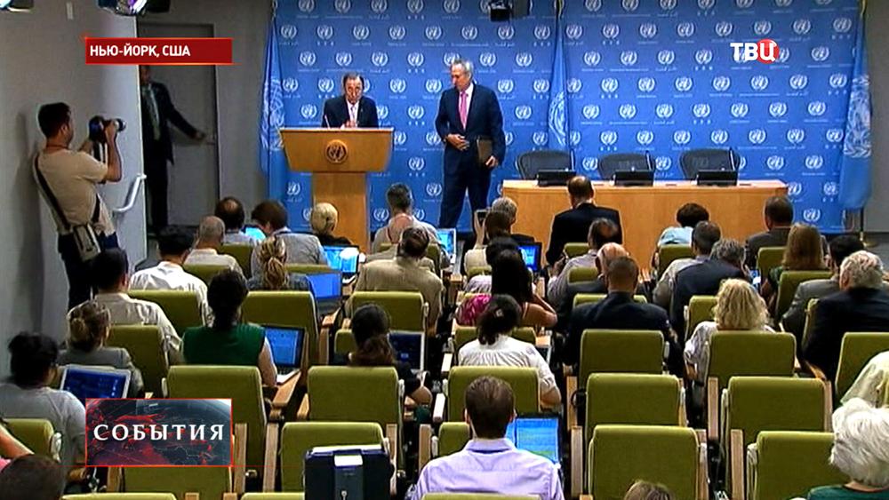 Пресс-конференция генсека ООН Пан Ги Муна